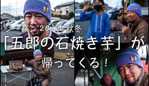 '20-'21「五郎の石焼き芋」は11月1日(日)本格始動!