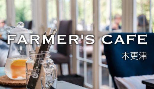 Farmer's Cafe(ファーマーズカフェ)|野菜がおいしくてボリュームも凄い!