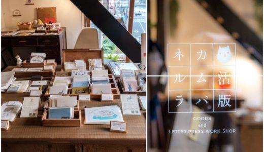 尾道の路地で見つけた活版印刷・小物のお店|活版カムパネルラ