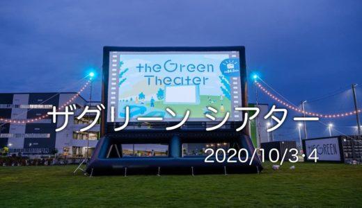 theGreen Theater(2020/10/3-4)イベント取材記