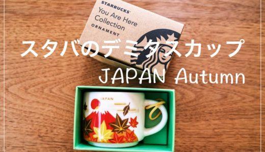 スタバのデミタスカップ【You Are Here Collection Autumn】