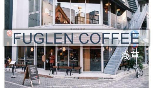 浅草フグレンの浅煎りコーヒーが良い|FUGLEN ASAKUSA