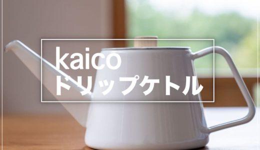 ハンドドリップが楽しくなる!kaico(カイコ)ドリップケトル