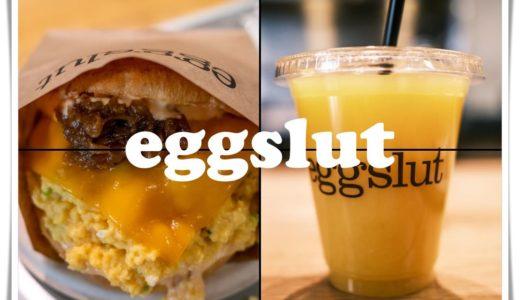 おいしいエッグサンド発見!eggslut(エッグスラット)