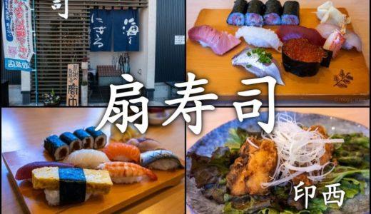 """印西で""""おいしい寿司屋""""と評判の「扇寿司」でランチ握りを堪能してきた!"""