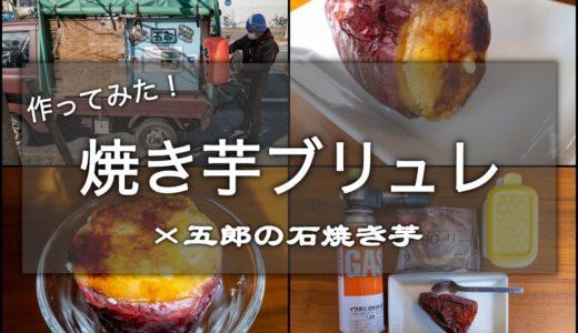 焼き芋ブリュレを自作!『五郎の石焼き芋』スイーツ化計画