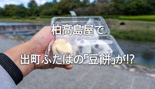 出町ふたばの豆餅が、柏高島屋(千葉県)で買える!