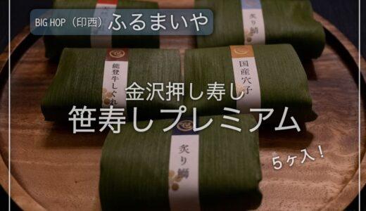 押し寿司うましっ!ふるまいや(BIG HOP印西)にて『金沢笹寿しプレミアム』