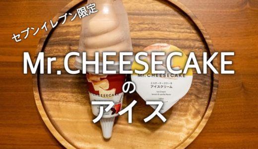 Mr.CHEESECAKE(ミスターチーズケーキ)のアイスを食べてみたのですが・・・