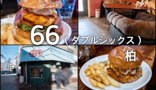 66(ダブルシックス)|柏の隠れ家的グルメバーガー店