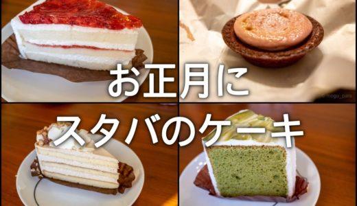 お正月にスタバのケーキはいかがでしょう!
