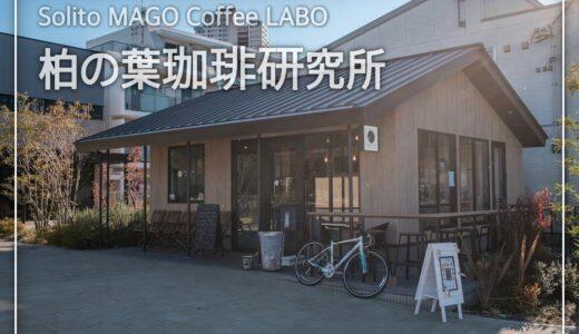 Solito MAGO Coffee LABO /柏の葉珈琲研究所 コーヒースタンド併設の自家焙煎所