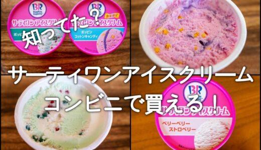 知ってた?サーティワンアイスクリームがコンビニで購入可!