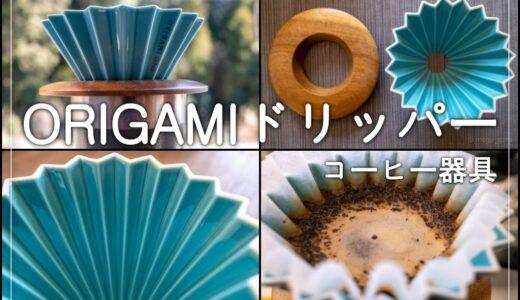 ORIGAMIドリッパー|ウェーブ形状に注目の気分盛り上がるドリッパー