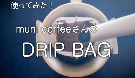 ドリップバッグで「おうちでコーヒー」始めよう!muni coffee