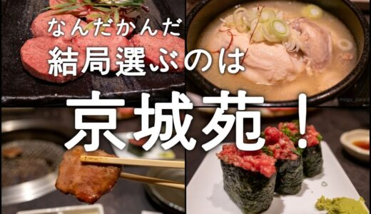結局、焼肉は京城苑を選びがち(印西/焼肉)