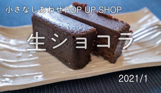 今度は『生ショコラ』!小さなしあわせPOP UP SHOP 2021/1