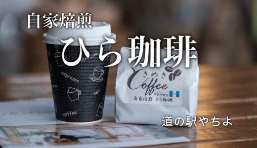 自家焙煎ひら珈琲|道の駅やちよで「ダンディ」なコーヒースタンド発見!