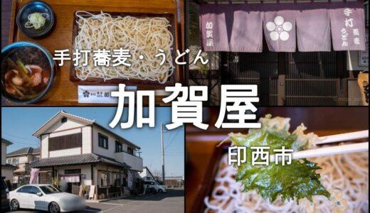 加賀屋 手打蕎麦・うどん(千葉ニュータウン)