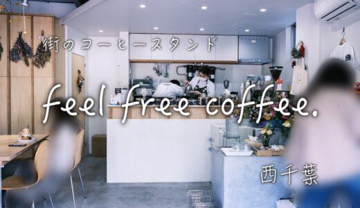 文教のまち西千葉で【feel free coffee.】の浅煎りコーヒーを。
