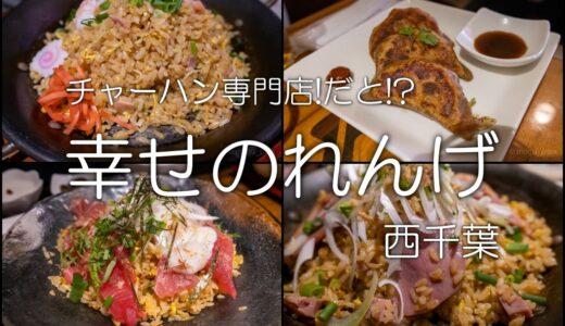 チャーハン専門店【幸せのれんげ/西千葉】でお腹いっぱい!