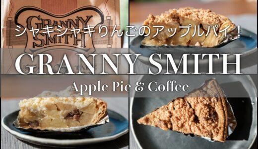 幸せになれるりんごのスイーツ【グラニースミス/GRANNY SMITH】のアップルパイ