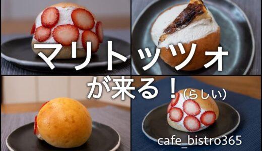 今話題のパンスイーツ【マリトッツォ】が可愛いおいしい!