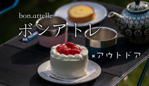 ボンアトレ(bon.attelle)のケーキで、アウトドアstyle「おうちカフェ」