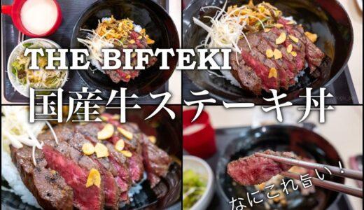 THE BIFTEKI(ザビフテキ)|国産牛ステーキ丼が想像以上に旨かった!
