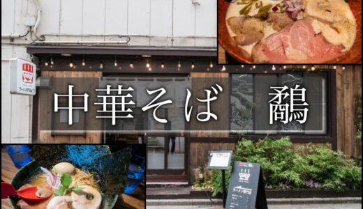 中華そば鷸|茂原にこんな挑戦的なラーメン店が!