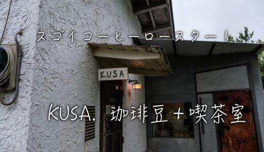 kusa.喫茶 自家焙煎COFFEE+PAN|コーヒー好き千葉県民の聖地