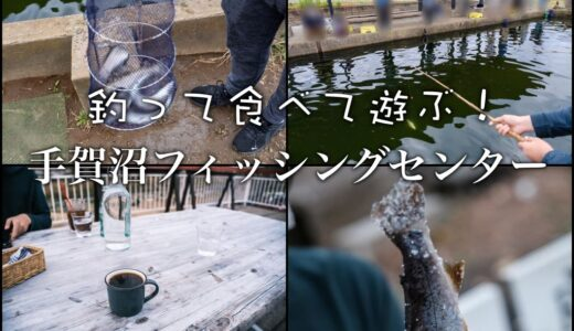 ニジマス釣って食べて遊ぶ!手賀沼フィッシングセンター