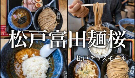 テラスモール松戸で「とみ田」のつけ麺が!松戸富田麺桜