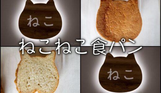 ねこねこ食パン|カワイイ系高級食パンを買ってみた!