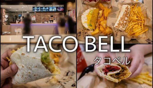 タコベル(Taco Bell)レビュー|アリオ柏にオープンしたので行ってみた!