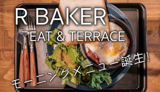 R Bakerで食べたモーニングのトースト(食パン)が、好みにドンピシャだった件