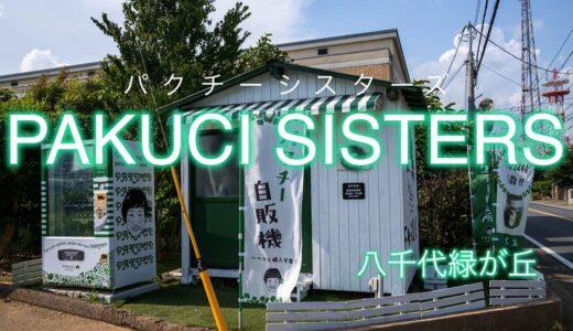 PAKUCI SYSTERS(パクチーシスターズ)|パクチー好きの新聖地がここに!