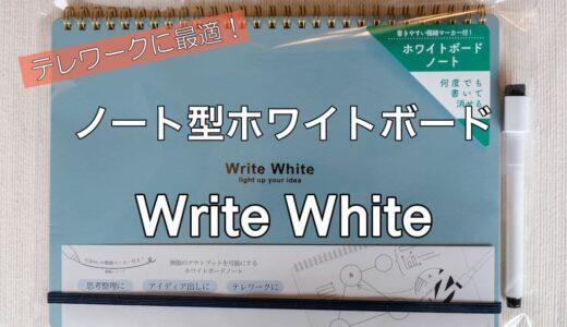 ノート型ホワイトボード【Write White】レビュー|テレワークで大活躍のおすすめ文具!
