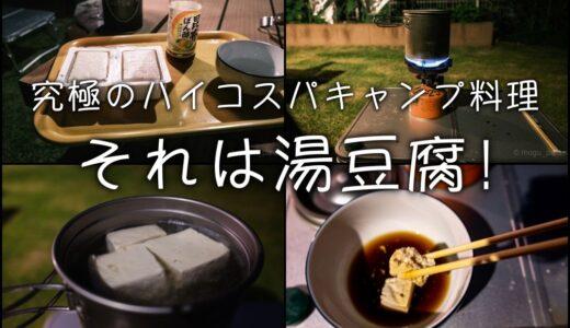究極の簡単コスパ最高おいしいキャンプ飯|その名も湯豆腐