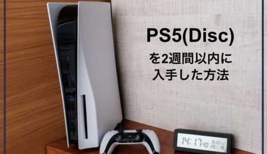 入手困難なPlayStation5(PS5)をヨドバシ千葉店で購入できた話(2021/8/21)