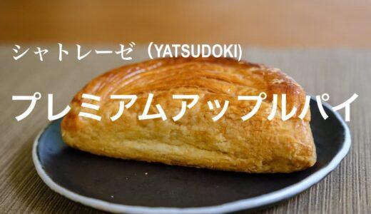 シャトレーゼ「YATSUDOKIプレミアムアップルパイ」お買い得!