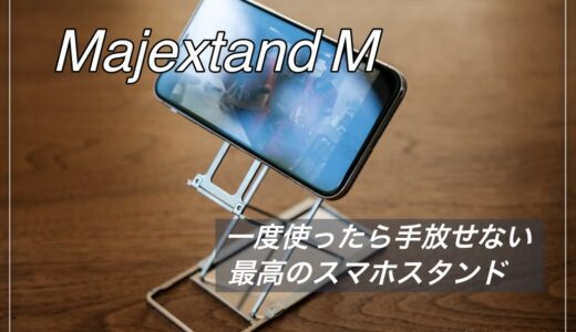 Majextand M|とんでもなく便利なスマホ・タブレットスタンド