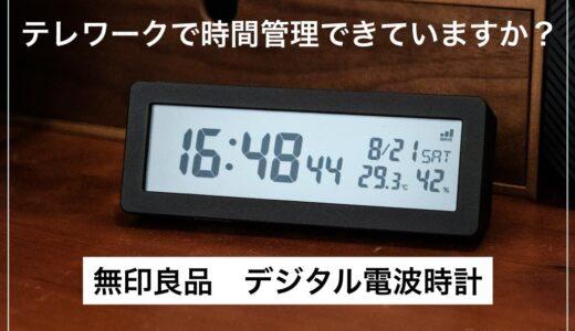 無印良品の「デジタル電波時計」 テレワーク環境を豊かで便利に!
