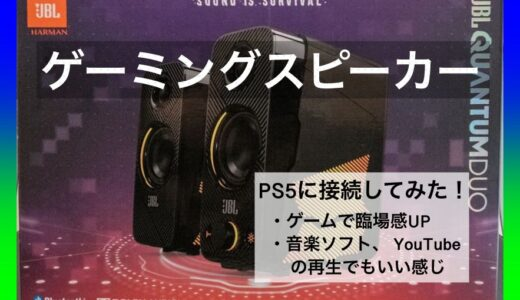 JBL Quantum Duoレビュー|ゲーミングスピーカー+PS5(PS4)で臨場感UP!