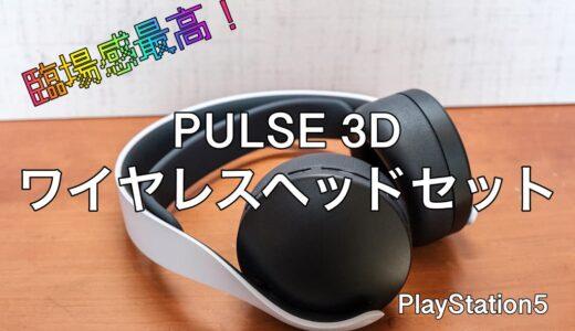 PULSE 3D ワイヤレスヘッドセットレビュー|PS5用対応ゲームで臨場感が凄い!