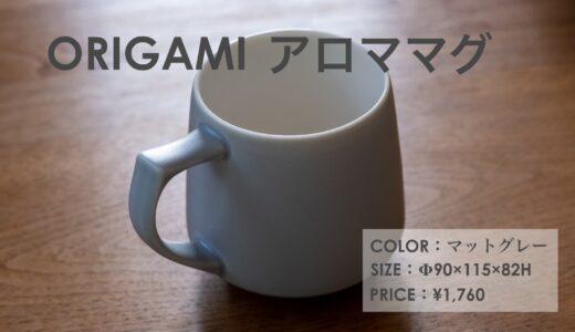 ORIGAMI アロママグ|シンプルだけど映えるコーヒー用マグカップ