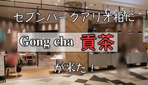 貢茶(ゴンチャ/Gong cha)がセブンパークアリオ柏にやってきた!