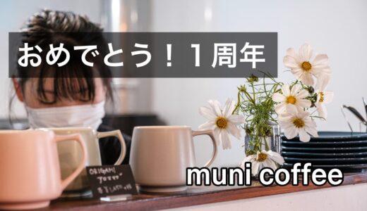 祝1周年!muni coffeeさん|千葉ニュータウン